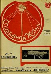 Спортивная жизнь № 7 1910