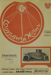 Спортивная жизнь № 8 1910