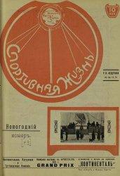Спортивная жизнь № 9 1911
