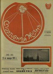 Спортивная жизнь № 10 1911