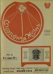 Спортивная жизнь № 11 1911