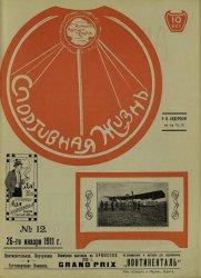 Спортивная жизнь № 12 1911