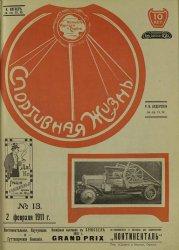 Спортивная жизнь № 13 1911