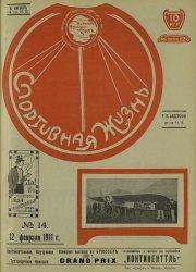 Спортивная жизнь № 14  1911