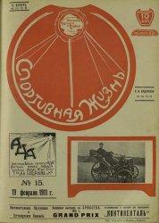 Спортивная жизнь № 15  1911