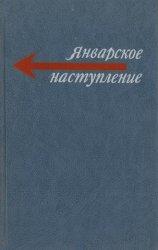 Январское наступление (Польские писатели о Второй мировой войне 1939-1945)