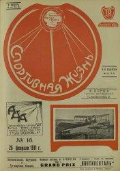 Спортивная жизнь № 16  1911
