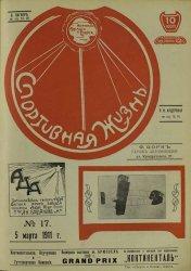 Спортивная жизнь № 17 1911
