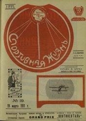 Спортивная жизнь  № 19 1911