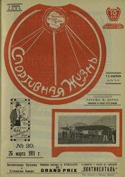 Спортивная жизнь  № 20 1911