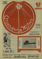 Спортивная жизнь  № 21 1911