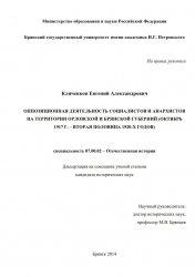 Оппозиционная деятельность социалистов и анархистов на территории Орловской и Брянской губерний (октябрь 1917 г. – вторая половина 1920-х годов)