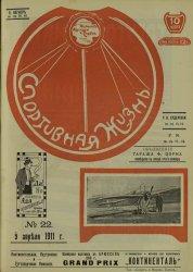 Спортивная жизнь  № 22 1911