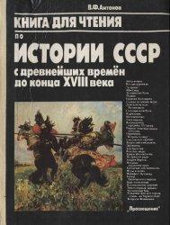 Книга для чтения по истории СССР с древнейших времен до конца 18 века