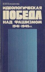 Идеологическая победа над фашизмом 1941-1945