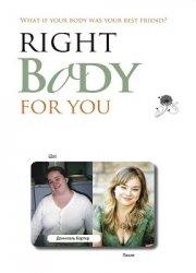 Тело, которое вам подходит: как установить здоровые взаимоотношения со своим телом. Часть 1 и 2