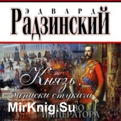 Князь. Записки стукача. Убийство императора (Аудиокнига)
