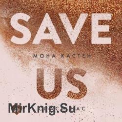 Спаси нас (Аудиокнига)