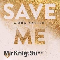 Спаси меня (Аудиокнига) декламаторМахохей Светлана