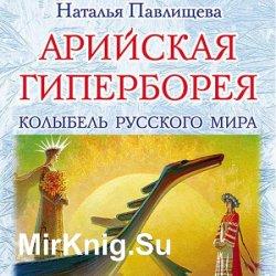 Арийская Гиперборея. Колыбель Русского Мира (Аудиокнига)