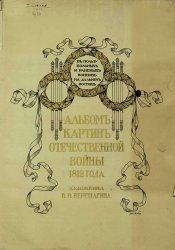 Альбом картин Отечественной войны 1812 года художника В.В. Верещагина