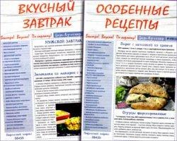 Царь-кулинар № 417-418 (9-10) 2021