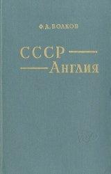 СССР - Англия. 1929-1945
