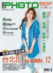 DIGI PHOTO Taiwan Issue 99 2021