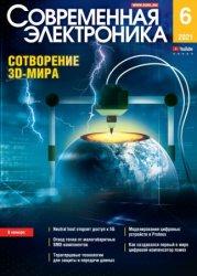 Современная электроника №6 2021