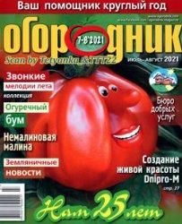 Огородник № 7-8 2021   Украина