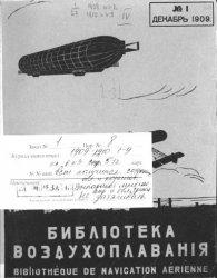 Библиотека воздухоплавания 1909 № 01