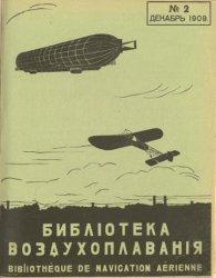 Библиотека воздухоплавания 1909 № 02