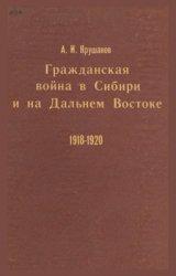 Гражданская война в Сибири и на Дальнем Востоке (1918-1920 гг.)