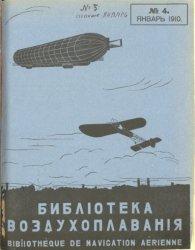 Библиотека воздухоплавания 1910 № 04