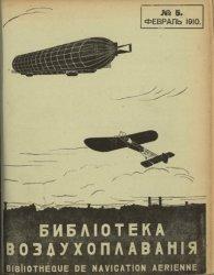 Библиотека воздухоплавания 1910 № 05