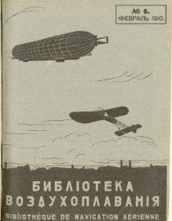 Библиотека воздухоплавания 1910 № 06