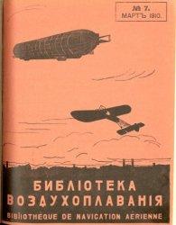 Библиотека воздухоплавания 1910 № 07