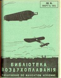 Библиотека воздухоплавания 1910 № 08