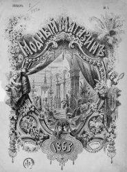 Модный магазин  1863