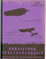 Библиотека воздухоплавания 1910 № 09