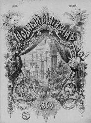 Модный магазин  1864
