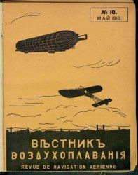 Вестник воздухоплавания 1910 № 10