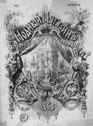 Модный магазин  1865
