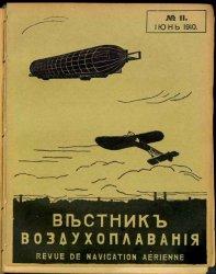 Вестник воздухоплавания 1910 № 11