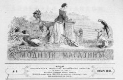Модный магазин  1866