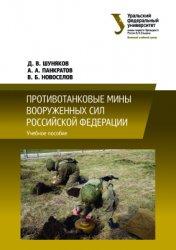 Противотанковые мины Вооруженных сил Российской Федерации
