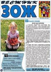Вестник ЗОЖ №14 2021