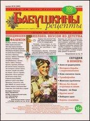 Бабушкины рецепты №18 2015
