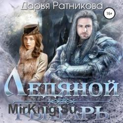 Ледяной рыцарь (Аудиокнига)