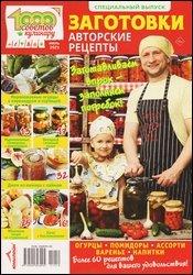 1000 советов кулинару №1 2021 Спецвыпуск